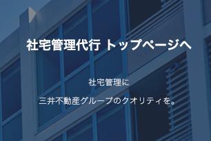 社宅管理代行 トップページへ 社宅管理に三井不動産グループのクオリティを。